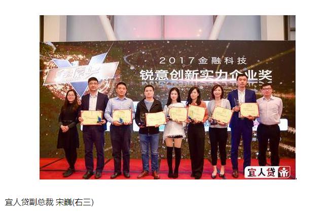"""宜人贷荣获数据猿""""2017金融科技锐意创新实力企业奖"""""""