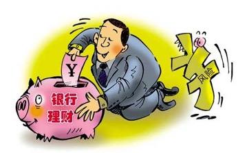 银行理财产品风险虽低 但是投资的收益普遍低于4%以下