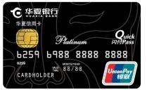 【办理华夏银行信用卡名字和账单收件人要一致吗】